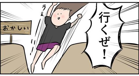 思い切り!飛び込む!