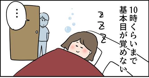 ゆっくり眠る主婦
