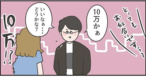 10万円のジャケット