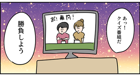 東大生たちのクイズ番組