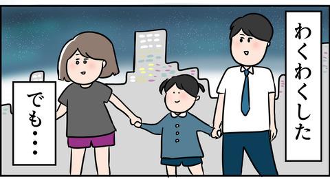 東京で子育てだ!