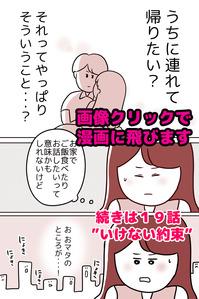 パシフィックまちこ宣伝19