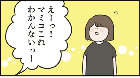 東大生とマミコ