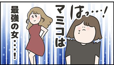 東大生?マミコ