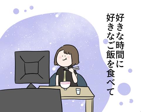 ぼっちん1