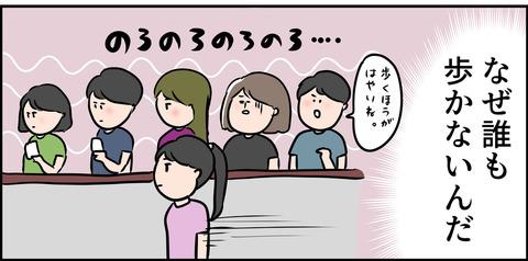 東京人、歩かない