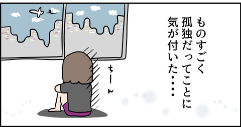 東京ぼっち主婦