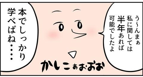 鼻の高い東大生