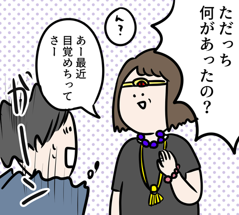 pawasu4