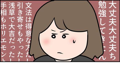 東大主婦のメンタルアップ法
