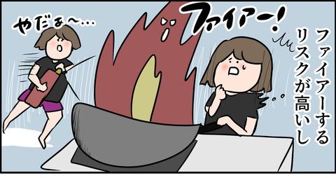 揚げ物火災が怖い主婦