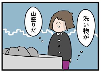 東大主婦と洗い物