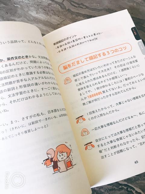 東大ずる勉強