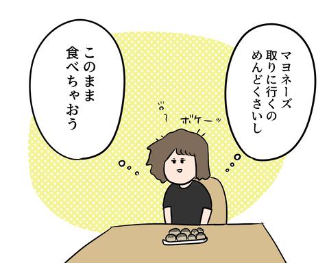 たこ焼き4