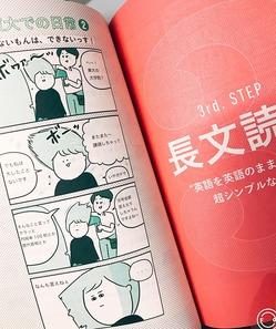 ずる勉の漫画