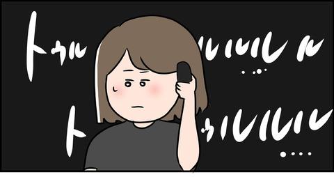 ドキドキ電話