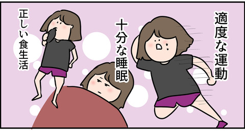 適度な運動です