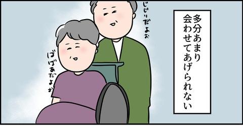 関西の祖父母は