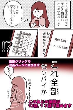 パシフィックまちこ宣伝漫画