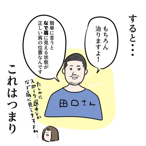 makikata4