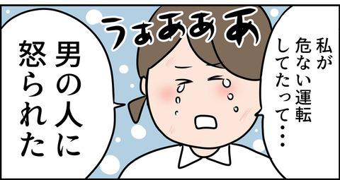 大号泣の東大主婦