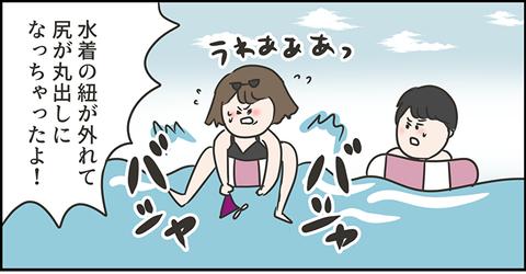 浮き輪の下はなまじり
