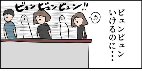 大阪ならビュンビュンさ