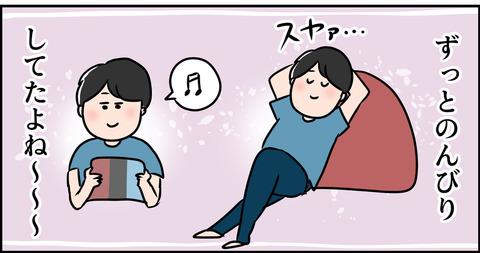 休日のちゃーくん