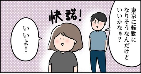 東京で主婦?いいね!