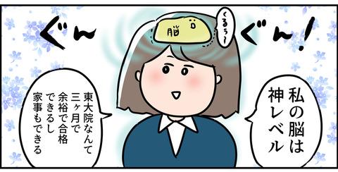 天才東大生(仮)