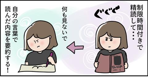 東大主婦の勉強法