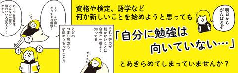 東大主婦漫画4
