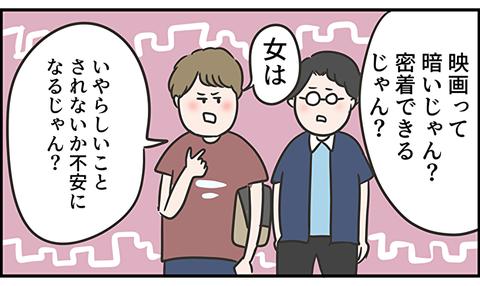 いきる東大生