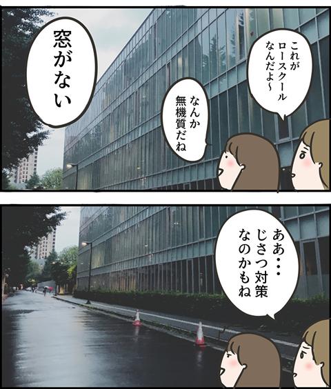 東京大学大学院ロー・スクール