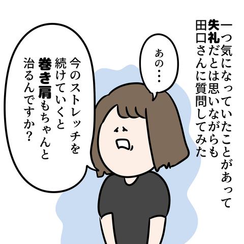 makikata3
