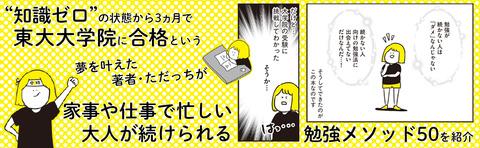 東大主婦漫画3