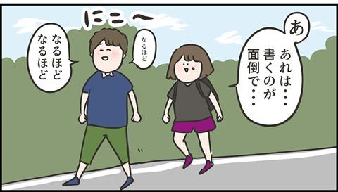 東大生が怖い