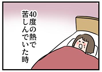 ただっち高熱