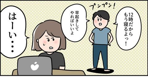 夫と妻の会話
