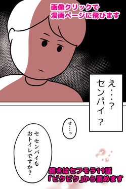 パシフィックまちこ10話