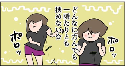 残念!貧乳!