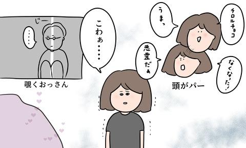 セクシー3