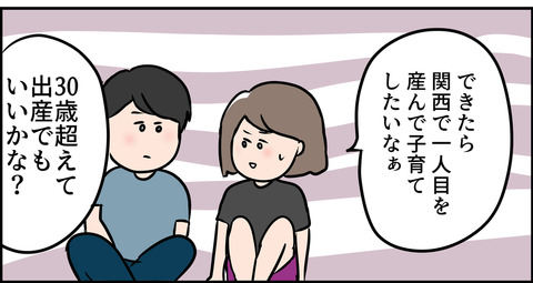 主婦の願望