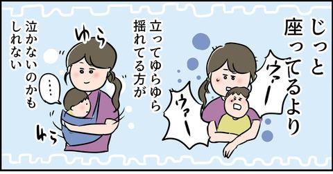 赤ちゃんはすぐ泣くから