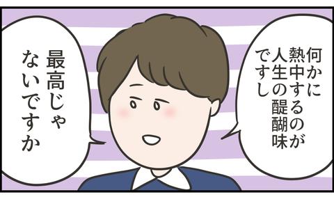 東大生男子のアドバイス4