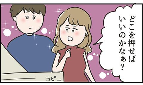 東大生と胡散臭い女子