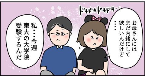 娘と父の素敵な会話