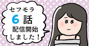 パシフィックまちこ6お知らせ