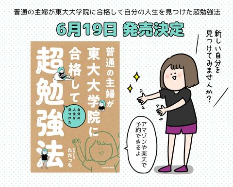 東大主婦本宣伝23