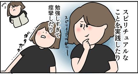 東大主婦の苦労
